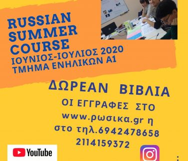 summer russian 2020